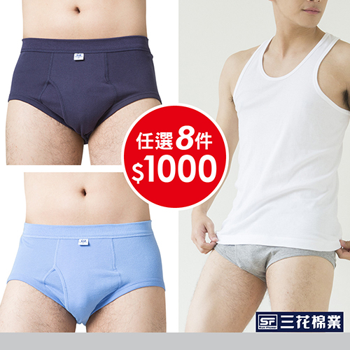 【Sun Flower三花】三花全棉三角褲系列任選8件$1000