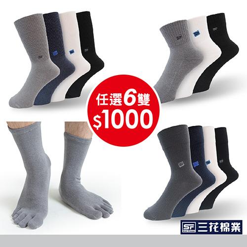 【Sun Flower三花】三花無痕肌棉襪任選6雙$1000