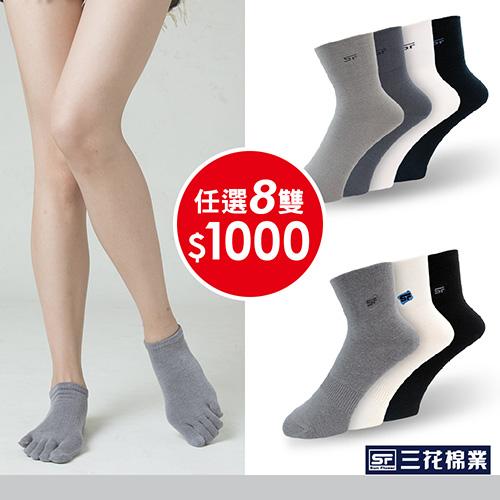 【Sun Flower三花】三花無痕肌短襪任選8雙$1000
