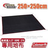 【美國Coleman】氣候達人ST DOME 270 專用地布(250×250cm).防潮墊.地墊.帳篷外墊/附收納袋/CM-A0078