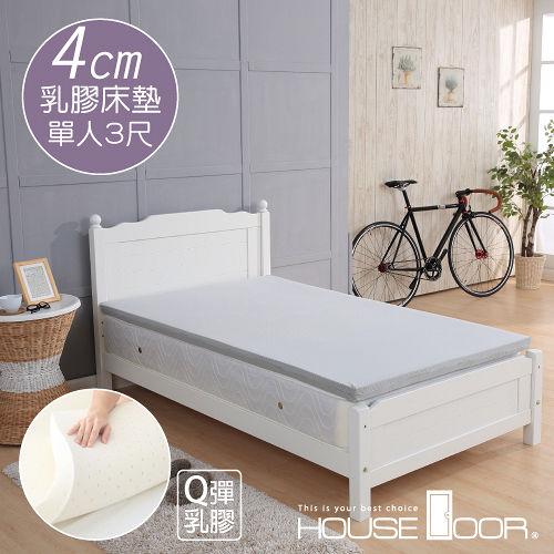 House Door 吸濕排汗乳膠床墊-4cm