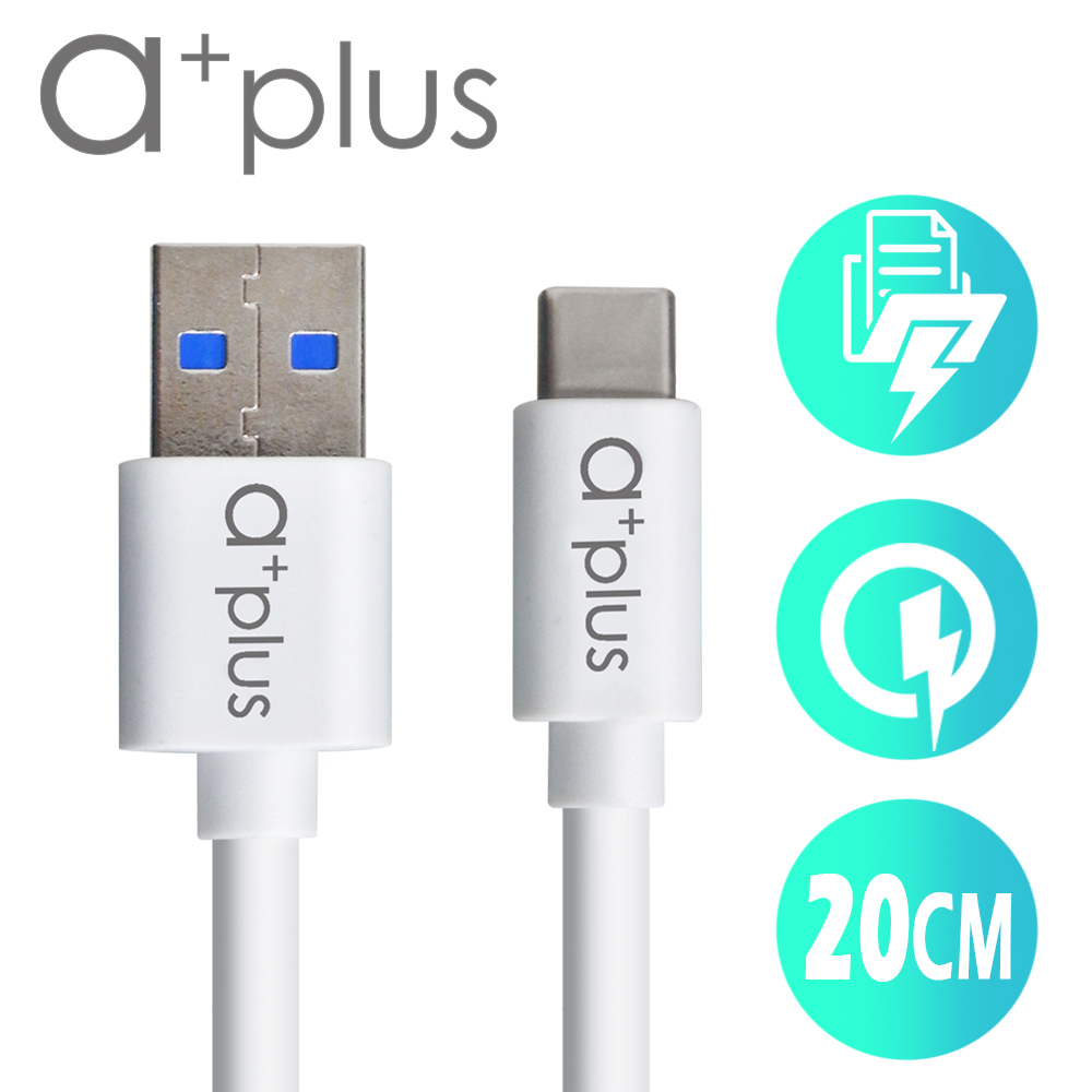a plus USB3.1~TypeC~ to USB3.0飆速傳輸 充電線 20cm
