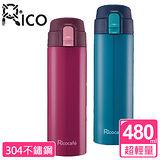 【RICO 瑞可】#304不鏽鋼高真空超輕量彈蓋保溫杯(480ml)SL-480