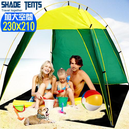 230X210休閒沙灘帳棚 附收納袋 營釘 D001~0492