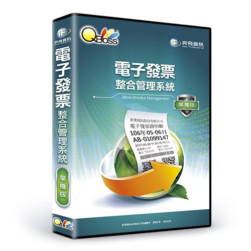 QBoss 電子發票整合管理系統 ~ 單機版  可單獨開立電子發票