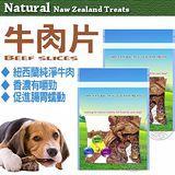 100% 紐西蘭 寵物零食》牛肉片1公斤裸包裝