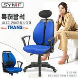 【SYNIF】韓國原裝 NEW TRANS Plus 雙背人體工學椅-海藍