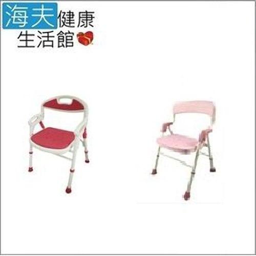 【海夫健康生活館】可折疊 可調高 EVA坐墊 有靠背洗澡椅 (兩款)