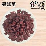 自然優 整顆天然蔓越莓乾200g (任選)