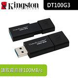 Kingston 金士頓 DataTraveler 100 G3 64GB USB3.0 隨身碟 DT100G3 / 64G