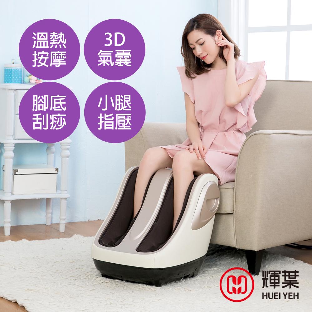 輝葉 極度深捏3D美腿機