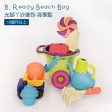 美國【B.Toys】光腳丫沙灘包(海軍藍)