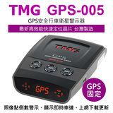 TMG GPS-005 安全行車衛星警示器 (送美久美汽車清潔用品+擦拭布)