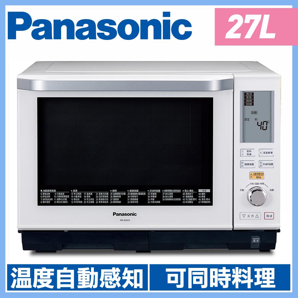 Panasonic國際牌 27L蒸.烘.烤微波爐 NN~BS603