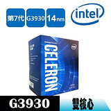 【Intel 英特爾】Celeron G3930 中央處理器