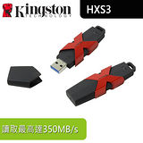 Kingston 金士頓 HyperX Savage USB 3.1 256GB 高速隨身碟 - HXS3/256G