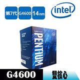 【Intel 英特爾】Pentium G4600 中央處理器