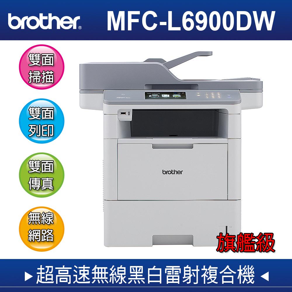 Brother MFC-L6900DW 商用黑白雷射旗艦複合機