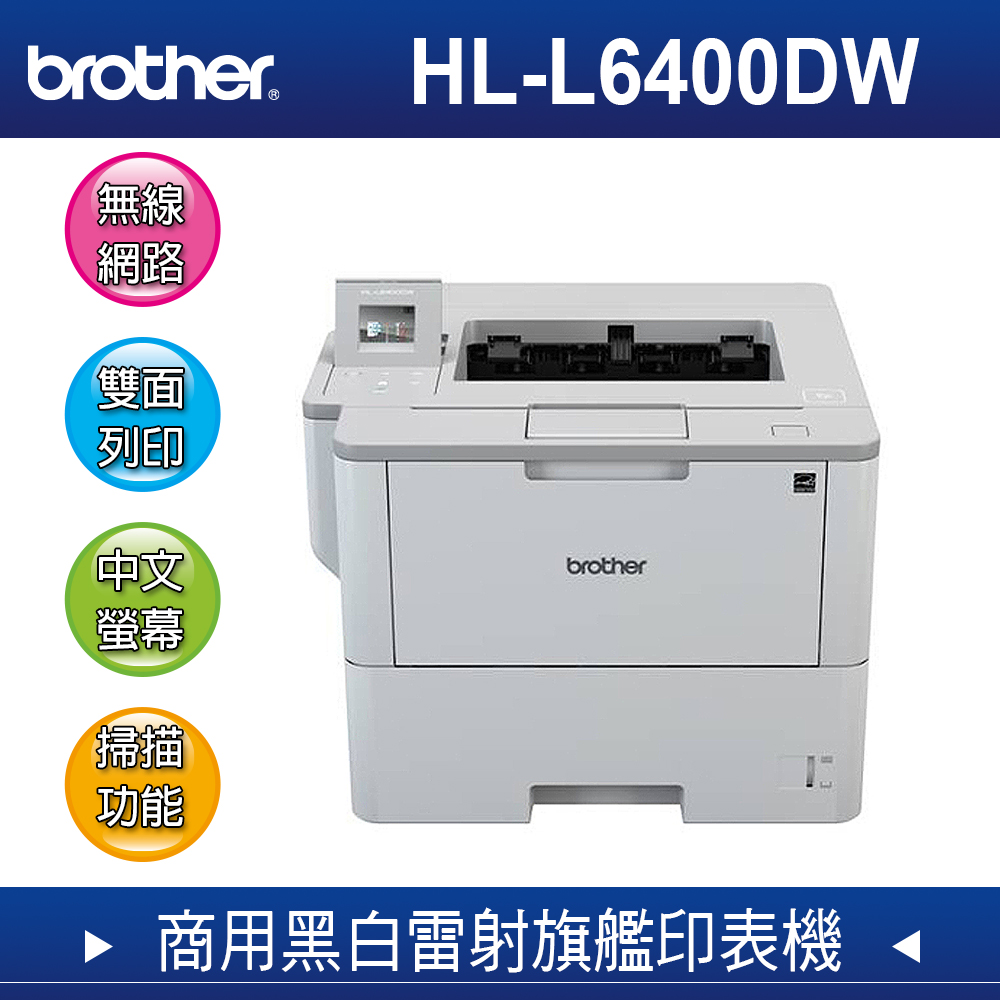 Brother HL-L6400DW 商用黑白雷射旗艦印表機