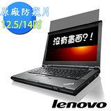 Lenovo ThinkPad 原廠 14吋 螢幕防窺片(0A61769)