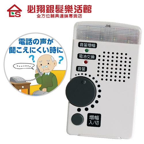 【必翔銀髮】ELPA二合一電話擴音器