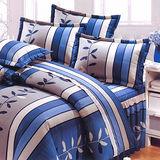 Carolan幸福國度-藍 雙人五件式精梳棉兩用被床罩組