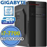 技嘉H110平台【天鷹靈咒】Intel第七代i7四核 SSD 120G效能電腦