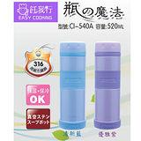 【飪我行】316不鏽鋼魔法瓶520ML CI-540A