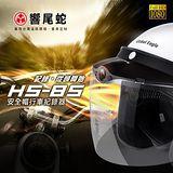 【響尾蛇】HS-85 安全帽帽簷式行車記錄器+Global Eagle安全帽(送8G記憶卡+精美小禮品)