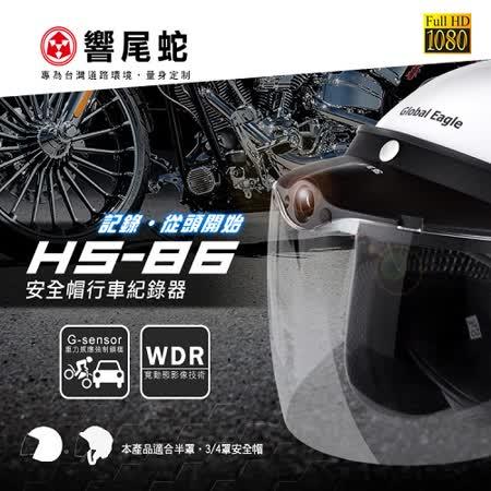 送16G記憶卡【 響尾蛇 HS-86 】機車用安全帽帽簷式行車記錄器/紀錄器/1080P/WDR/防水/Wifi/140度
