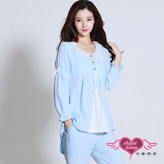 【天使霓裳】哺乳衣 清爽氛圍 長袖孕婦居家睡衣月子服(藍F)