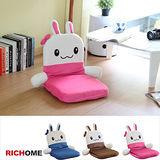 RICHOME 卡哇依兔寶和室椅-3色