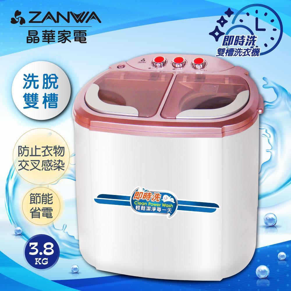 ZANWA晶華 2.5KG節能雙槽洗滌機/ 雙槽洗衣機/ 小洗衣機/ 洗衣機ZW-218S