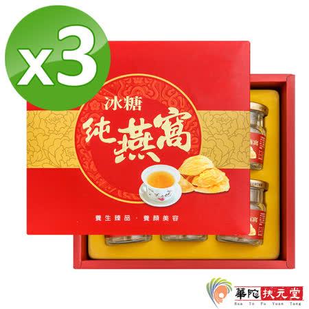 【華陀扶元冰糖純燕窩3盒(6瓶/盒)