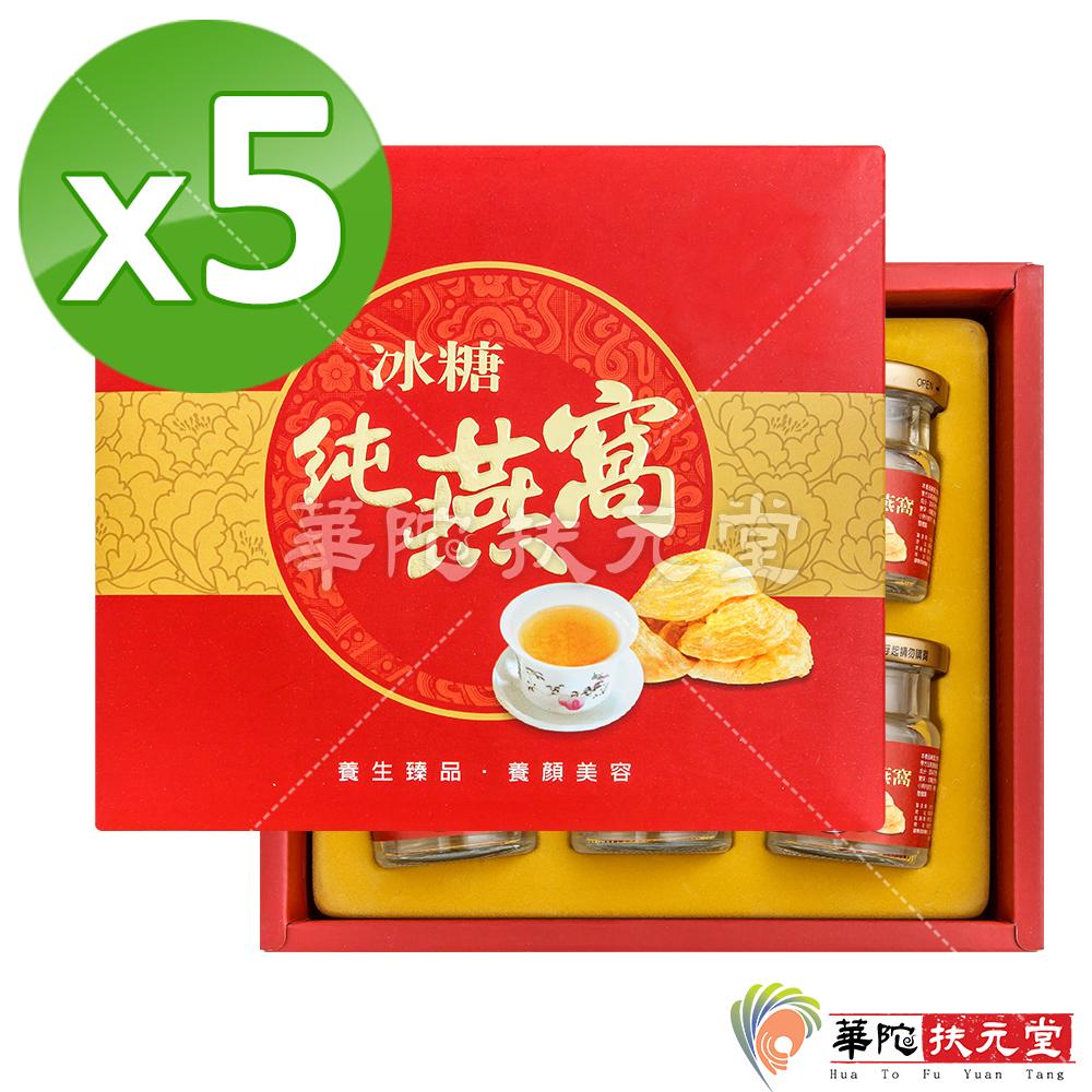 華陀扶元堂 冰糖純燕窩5盒(6瓶/盒)