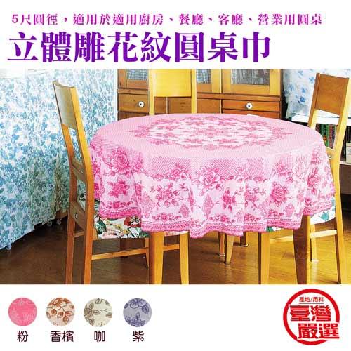 【台灣製造】立體雕花 圓桌防水防髒桌巾(150*150cm)