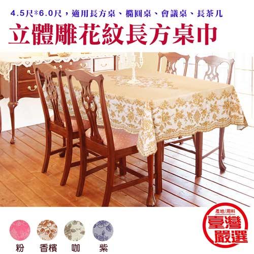 【台灣製造】立體雕花 長形防水防髒桌巾(135*180cm)