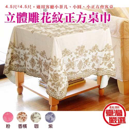 【台灣製造】立體雕花 正方防水防髒桌巾(135*135cm)