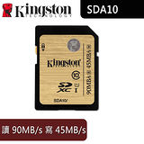 Kingston 金士頓 SDXC 512G C10 UHS-I 高速90/45MB 記憶卡 (SDA10/512GB)