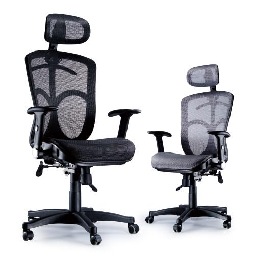 AS 洛特大型特網座墊衣架辦公椅