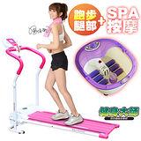 【健身大師】全新一代超模愛用型電動跑步機有效果組(泡腳機顏色隨機)
