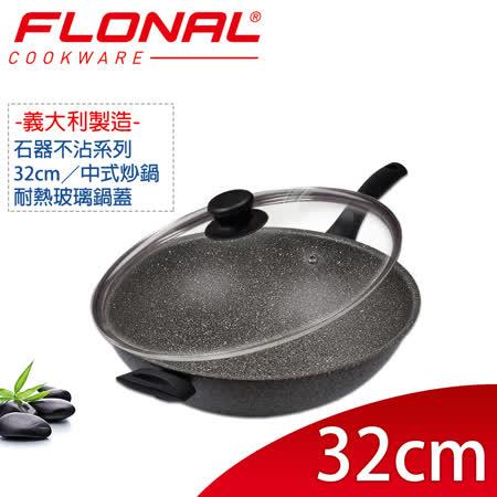 義大利Flonal 石器不沾中式炒鍋