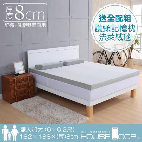 【House Door】超吸濕排濕表布8cm厚乳膠+竹炭記憶兩用床墊-雙人加大6尺