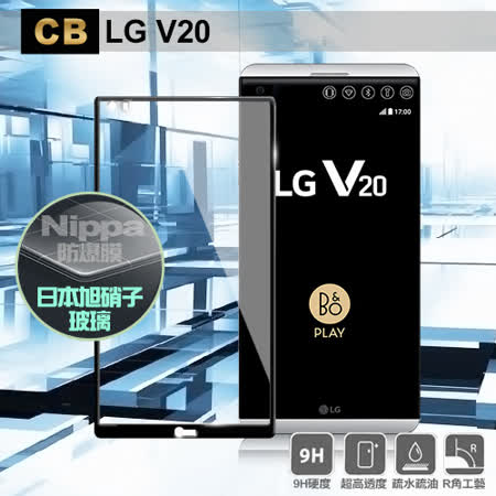 CB LG V20 滿版2.5D鋼化玻璃貼-黑色 -friDay購物