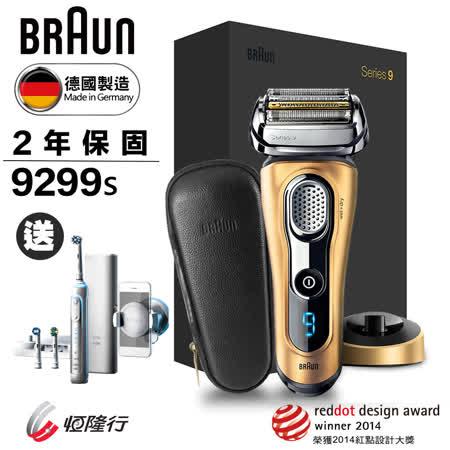 【德國百靈BRAUN】9系列音波電鬍刀9290cc-再送【德國百靈Oral-B】3D電動牙刷Genius8000