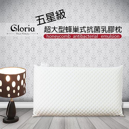 葛蘿莉雅 Gloria 五星級 超大型蜂巢式抗菌乳膠枕 枕頭