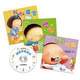 【幼福】唱唱跳跳寶寶律動繪本:生活自理(全套三冊+1CD)