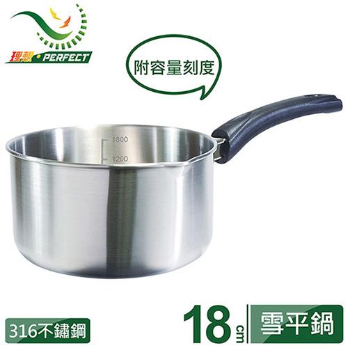 極緻316雪平鍋~無蓋~18cm~ ~PERFECT 理想~