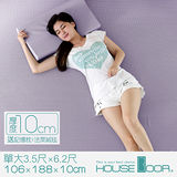 【House Door】超吸濕排濕表布10cm厚全平面竹炭釋壓床墊-單人加大3.5尺