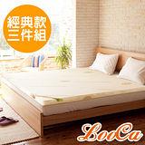 (床+枕+被組) LooCa經典款2.5cm乳膠床三件組(單人3尺)